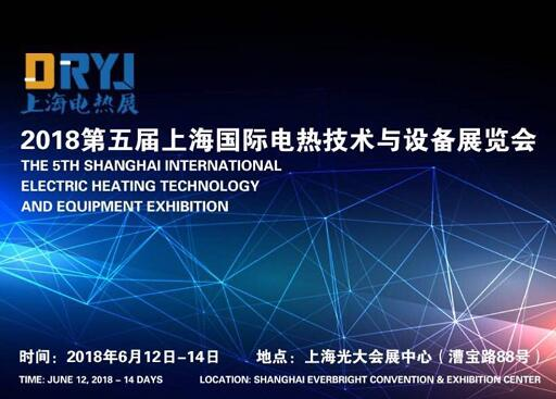 2018 The 5th Shanghai International Electric Heating Technology and Equipment Exhibition